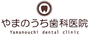 宇都宮市兵庫塚町の歯医者 歯周病専門医 やまのうち歯科医院 歯科用CT完備